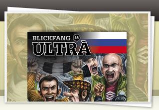Blickfang Ultra 44 jetzt bestellen!!